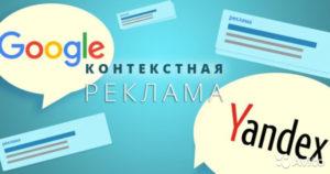 настройка рекламы яндекс google