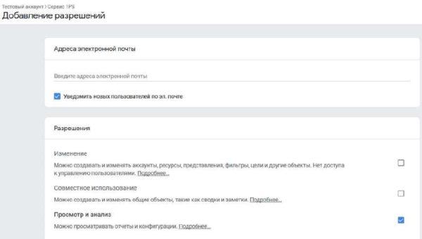 Добавление разрешений в Google Analytics