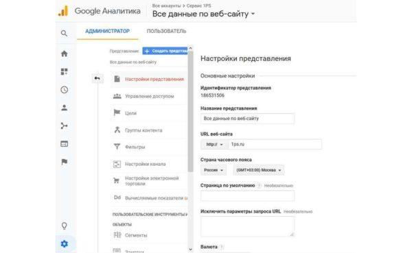 Настройка представлений Google Analytics