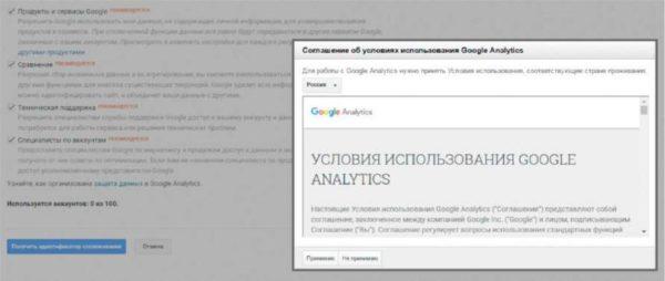 Соглашение об условиях обработки Google Analytics