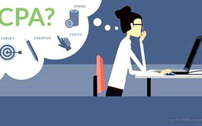 Как действуют CPA-партнерки?
