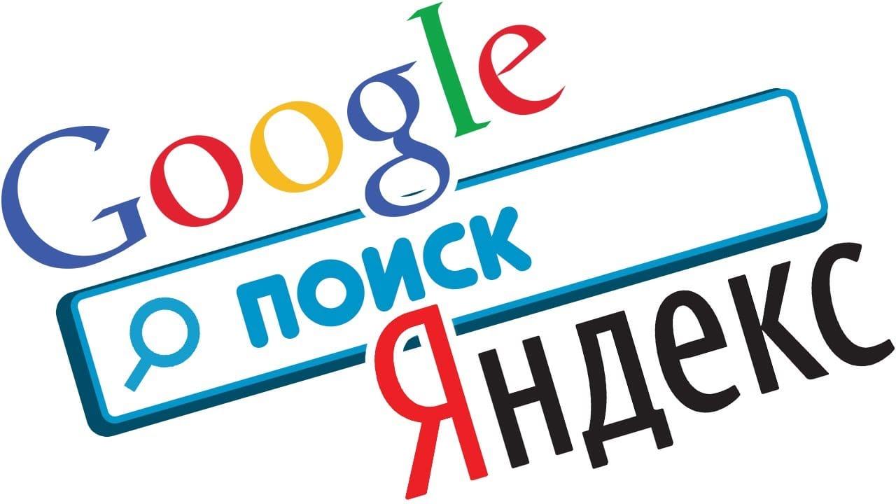 YAndeks ili Google 4